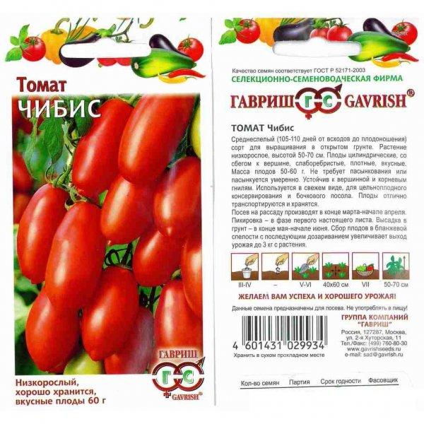 Томат Чибис: описание, урожайность, фото и отзывы