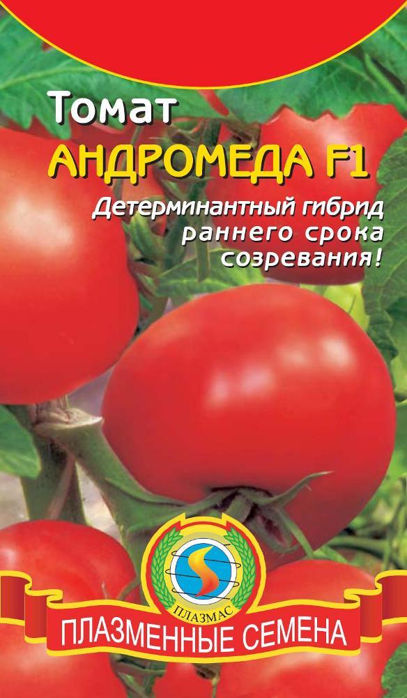 Гибрид «Андромеда F1» отлично хранится и неплохо переносит транспортировку, красные плотные и мясистые помидоры до 120 г весом долго не теряют вкус и аромат. Раннеспелый, с невысоким, около 75 см, кустом,любит нейтральные и слабокислые почвы, хорошо реагирует на минеральные подкормки.