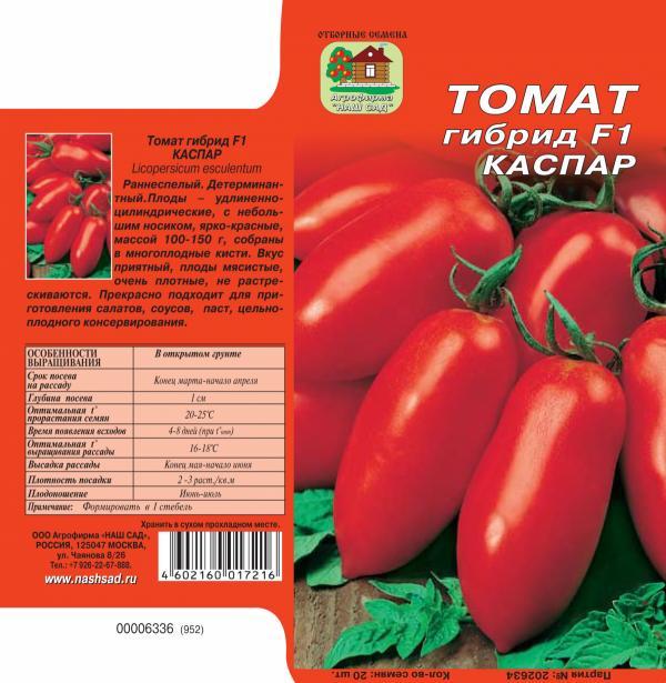 Гибрид Каспар F1 отличается высокой устойчивостью к привычным томатным болезням, а его невысокие метровые кусты хорошо плодоносят как в условиях теплицы, так и в грунте. Урожайность - около 10 кг, плоды вытянутые, похожие на перцы, с плотной мякотью и глянцевой кожицей.