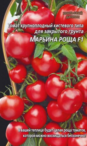 Тем, кто хочет наиболее классический из всех томатов, стоит присмотреться к сорту «Марьина роща». Высокоурожайный, до 17 кг томатов с куста, с круглыми, плотными, глянцевыми плодами весом около 150 грамм, которые растут небольшими кисточками.