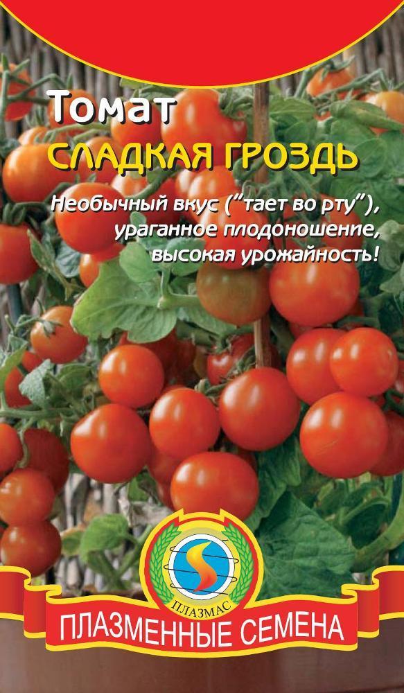 Небольшие, до 45 грамм, помидорки, растущие гроздьями по 40-50 штук - черта, присущая сорту «Сладкая гроздь». Вкус плодов полностью оправдывает название - они действительно сочные, сладкие и ароматные, прекрасно подходящие для салатов и употребления в свежем виде.