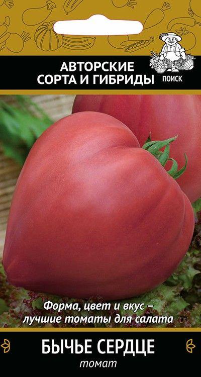 Томат «Бычье сердце»: описание, урожайность, фото и отзывы
