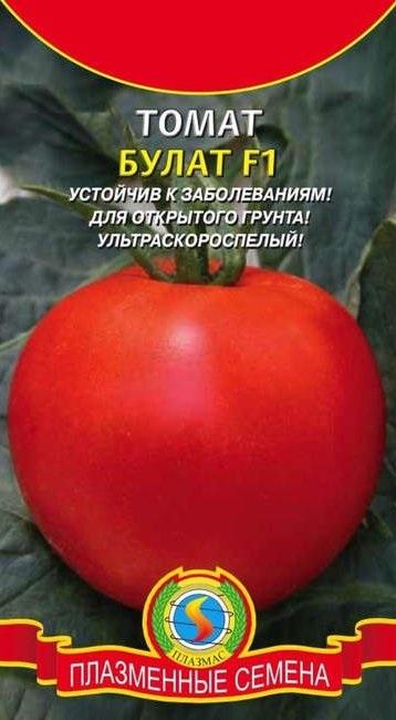 Самый скороспелый из районированных – «Булат F1», он созревает уже на 80-85 день, дает до 15 кг плодов весом по 120 г, приспособленных к хранению.