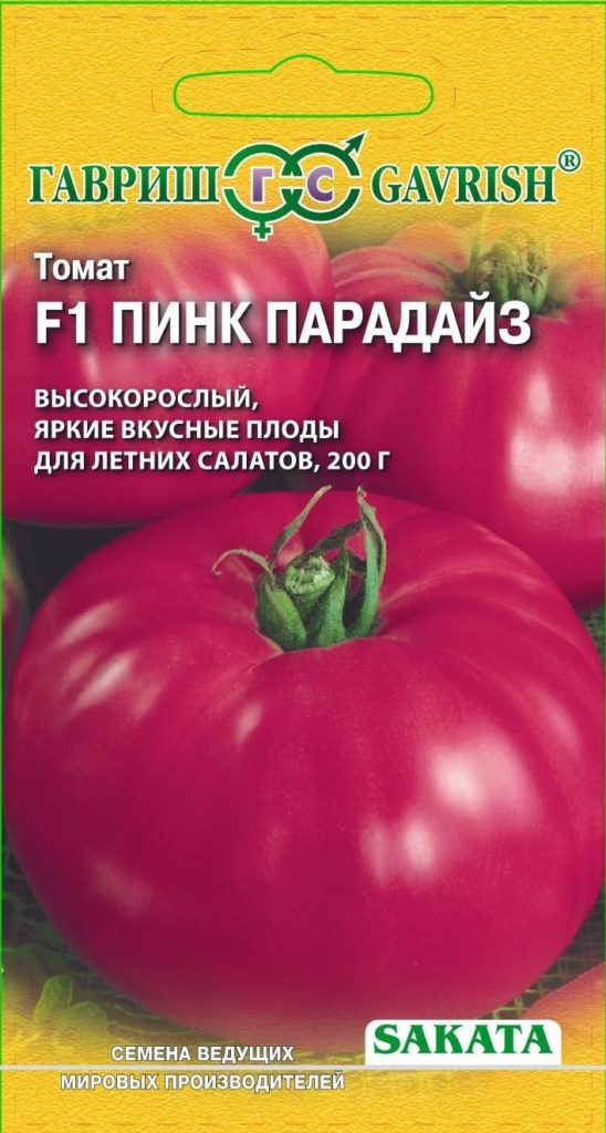 Еще один розово-красный сорт – «Пинк Парадайз F1», порадует шаровидными плодами по 200-230 дней, однако не подойдет регионам с коротким летом – плодоношение начинается на 120 день.